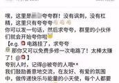 """""""夸夸群""""爆火背后:中国家庭式""""泼冷水"""",到底害了多少人"""