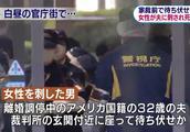 32岁美国男子因婚变行凶 东京法院门口刺死31岁日本妻子