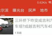 """警方已受理!记者曝光哈尔滨""""吉利""""的停车场后遭辱骂、恐吓!吉利汽车说……"""