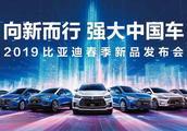 比亚迪多款新车3月28日上市 唐EV/宋MAX DM领衔