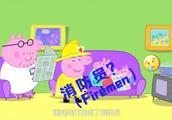 """都是""""firemen""""惹的祸!小猪佩奇被伦敦消防局指性别歧视"""