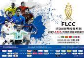 传奇杯前瞻:意大利传奇明星队VS法国传奇明星队