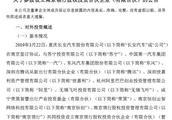 长安汽车和阿里、腾讯和苏宁等设总份额97.6亿的领行合伙企业