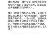 特斯拉起诉小鹏汽车员工窃取源代码,小鹏:没发现任何违规