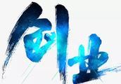【海纳百创·创赢宝山】2019年宝山区扶持创业政策简介