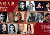 香港国际电影节公布火鸟大奖四个单元评审团阵容