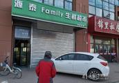 济南一社区超市签5年合同,刚1年多就被物业强制清场