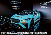 豹力升级——捷豹要在中国找到更多共鸣
