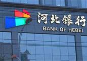 """违规经营遭处罚 河北银行A股IPO""""七年不痒""""?"""