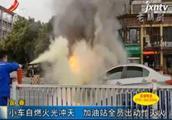 宜春:小车自燃火光冲天 加油站全员出动忙灭火