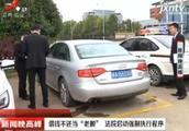 """南昌:借钱不还当""""老赖"""" 法院启动强制执行程序"""