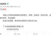 多益网络否认董事长徐波转发不雅视频:凭空捏造,完全虚假