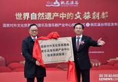 复制深圳模式国家级音乐剧产业中心在张家界武陵源挂牌成立