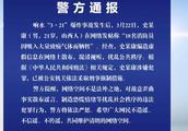 响水爆炸事故18名消防员牺牲?谣言!造谣者已被采取刑事强制措施