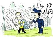 私设电网装置捕猎 村民非法狩猎获刑