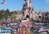 异响引发恐慌 法国巴黎迪士尼乐园一度关闭
