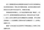 """博导辱骂学生""""有什么资格休息"""",上海交大通报处理"""