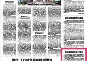浙江日报:东阳金融助力乡村振兴