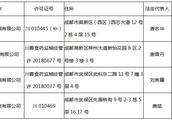 成都拟注销38家医疗器械经营企业许可证