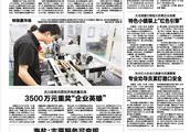 """浙江日报点赞:南浔""""好家庭信用贷""""让有德者更有得"""