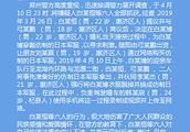 """郑州警方通报""""男子穿日本军服迎亲"""":3人被拘,3人被训诫"""