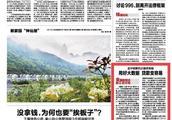 浙江日报:金华破解民企融资难题 用好大数据贷款变容易