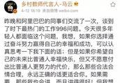马云陷舆论风波:真正996和被剥削没关系!网友炸锅
