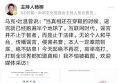 被谣言中伤的主持人杨柳,7年前就通过齐鲁晚报澄清过