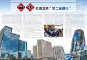 """丽泽 打造北京""""第二金融街"""""""