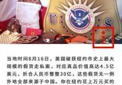纽约最大走私案:80亿假货全来自中国,你上万LV都来自广东!
