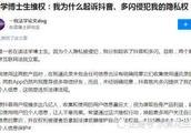 法学博士起诉抖音、多闪索赔6万!北京互联网法院已经立案