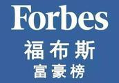身价缩水43亿美元 福布斯香港富豪榜榜首依然还是他