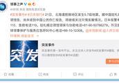日本北海道发生5.7级地震 暂未有中国公民伤亡