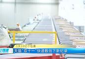 """马云预言成真:1天10亿个包裹!天猫""""双十一""""快递数创下新纪录"""