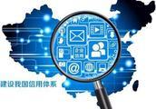 跑路网贷高管人员信息纳入央行征信系统