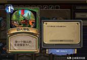 炉石传说:帕奇斯削弱后仍是最强单卡之一?那些被砍仍强大的卡牌