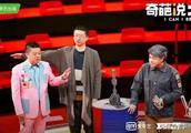 《吐槽大会》姜思达说到《奇葩说》时意味深长的笑,暴露了短板