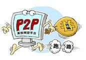 p2p平台跑路了,借款人是否该庆幸呢?
