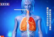 为了不影响手术视野,医生暂停了左肺功能,但又增添了风险