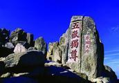 泰山并不是最高,但为什么能成为五岳之首,你知道原因吗?