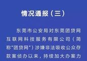 """最新通报!""""团贷网""""案44人被刑拘,警方已调取平台123TB数据"""