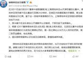 申花对秦升罚30万并下放,河南建业对顾操就发个教育公告了事?