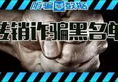 """3336人被录入传销黑名单库!""""龙爱量子""""""""云联惠""""传销分子名列其中..."""