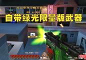 穿越火线:一把自带永久绿光的冲锋枪,极具收藏价值!