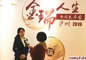 平安人寿泸州支公司举行金瑞人生产品发布会