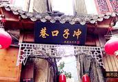 贵州黔东南镇远古城——迷宫一样的古巷子