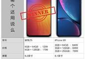 联想唱衰华为小米,号称强过iPhone XR却遭冷遇,网友:别再碰瓷