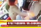 被干扰驾驶他这样做:男子下车遭拒挑衅司机,他冷静处理获点赞!