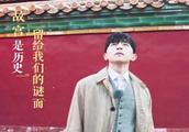 上新了故宫中,邓伦周一围带着王丽坤,继续探索故宫未开放区域!