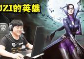 英雄联盟:一个英雄代表一个选手,UZI的英雄让人尴尬!